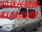 郑州个人金杯车出租拉货搬家长短途24小时来电