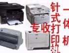 湘潭打印机 复印机回收 电脑 显示器回收 办公设备回收