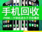 洛阳苹果手机平板电脑上门维修回收-全天18小时服务