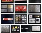 上海不锈钢标牌上海钛金标牌上海铝铭牌上海安全标牌