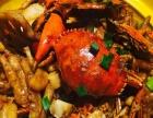 肉蟹煲技术培训 学习肉蟹煲 烤鱼做法 烧烤做法学习