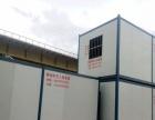 大理得瑞斯住人集装箱、活动板房批发市场