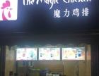 鸡排、冷饮店(带技术、设备转让)