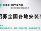 加多屏门窗节能改造 招募上海安装服务商