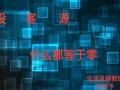【个人在线经营】加盟官网/加盟费用/项目详情