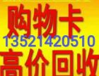 北京回收购物卡 回收北京购物卡