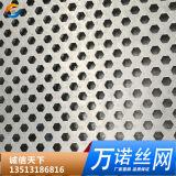 喇叭网孔板筛板蜂窝板冲孔板 网筛 音箱网 微孔板