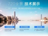 南京360全景VR全景酷雷曼VR全景技术