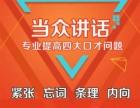 重庆领导力口才,心理学,人际沟通,培训师培训课程