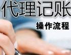 晋江企业网站建设 记账报税找金太阳