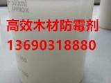 竹木材防霉剂 木材防霉剂价格