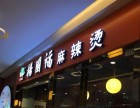 广州小吃加盟/杨国福麻辣烫加盟费用详情