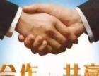 服务之家网加盟 自助建站 投资金额 1-5万元