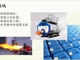 高旺科技醇基燃料加盟专业大小型锅炉燃烧机酒店饭堂提供技术原料