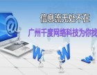 南昌2018企业网站推广 网络营销就找广州千度网络