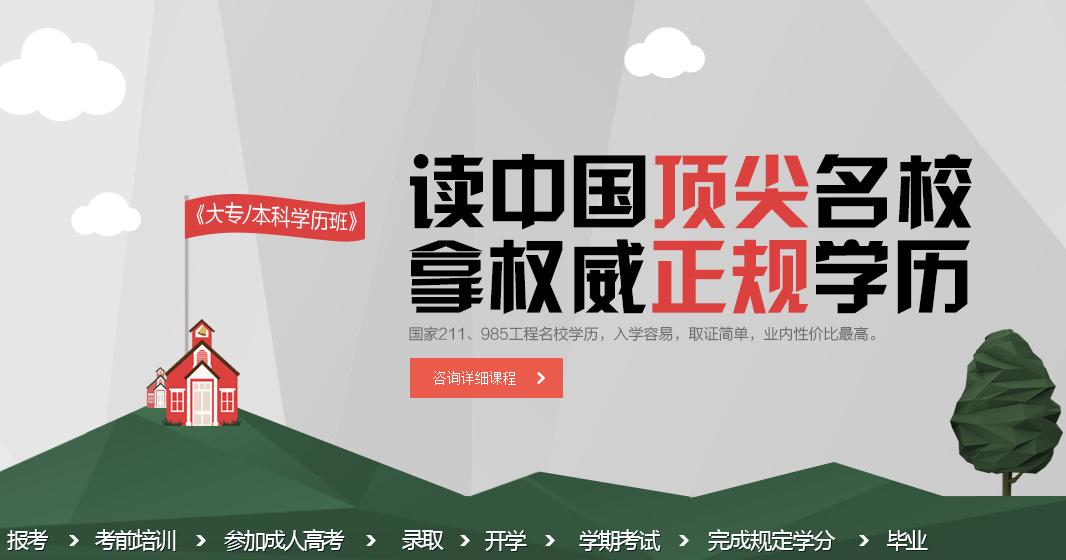 山东大学邹平博文学习中心招生高起专专升本