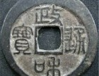 南京市哪里能出售政和通宝
