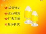 食品级纳他霉素CAS 7681-93-8天然防腐剂