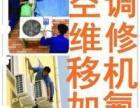 桂林市灿坤空调维修
