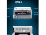 EPSON爱普生LQ630KII针式打印机出租 租赁 销售