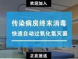 颂通生物传染病房终末消毒快速自动H2O2灭菌