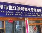 台州市清利家政保洁