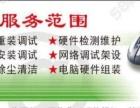 泌阳县城∞电脑笔记本办公设备维修,各种耗材