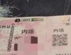 9.16周杰伦演唱会苏州站