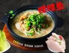 卢小鱼酸菜啵啵鱼加盟费是多少