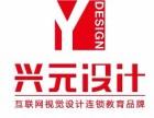 滁州UI设计的培训班在哪里滁州上元UI设计培训班正在招生中