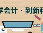 江阴会计初级职称培训中心在哪 江阴会计初级职称培训