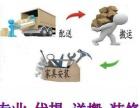 家具运输安装维修