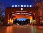 北京外国语大学学历提升