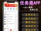 拉新任务发布信息接单悬赏返利佣金众人帮app平台软件开发