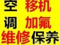 长宁区古北专业空调清洗保养 空调加液价格