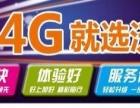 佛山联通光纤宽带超值10M宽带包年低于600元