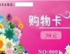 郑州购物卡回收.收购丹尼斯购物卡.回收大商购物卡