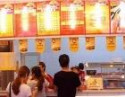 汕头汉堡加盟店5倍上座率 月收入10万
