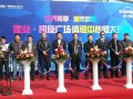 河南诚之福文化传播有限公司南阳专业庆典公司