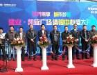 南阳专业庆典公司 大型庆典活动专家 南阳中天活动传媒