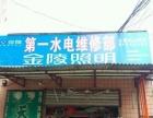 长沙市第一水电维修部
