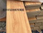 全南京大量出售二手复合地板