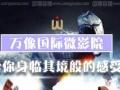 万象国际情侣影院加盟/3D电影+K歌VR游戏嗨翻天