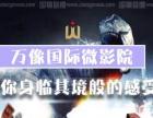 万像国际情侣影院加盟/K歌+上网VR游戏嗨翻天