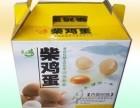 北京鸡蛋箱定做北京鸡蛋箱价格北京蔬菜杂粮彩箱生产厂家