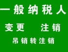 代办北辰区塑料制品加工公司注销税务销户登报公示