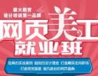 上海淘宝培训速成班,金山电商培训培训行业较优