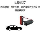 微信智慧停车系统 诚招全国服务商