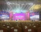 北京舞台搭建 新艺视野伴你左右