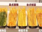 世界上最长的薯条,加盟老大薯条挣钱好项目